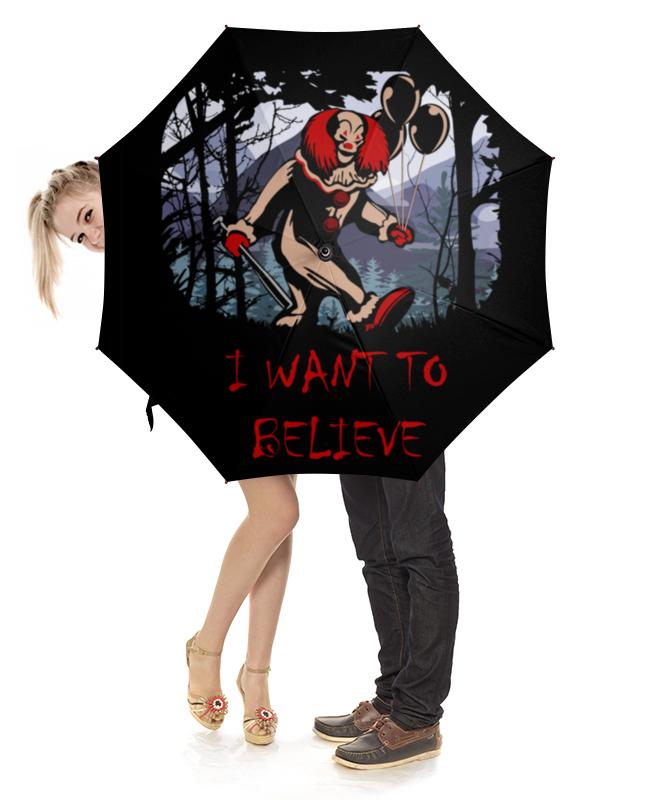 Зонт-трость с деревянной ручкой Printio Клоун - i want to believe платье to want to yx15qz1691 2015 9 13