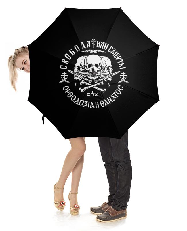 Зонт-трость с деревянной ручкой Printio Свобода или смерть филатов л свобода или смерть