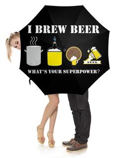 """Зонт-трость с деревянной ручкой """"Я варю пиво, а в чем твоя суперсила."""" - пиво, пивовар, пивоварение"""