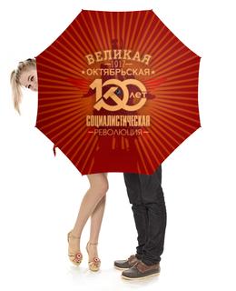 """Зонт-трость с деревянной ручкой """"Октябрьская революция"""" - ссср, революция, коммунист, серп и молот, 100 лет революции"""
