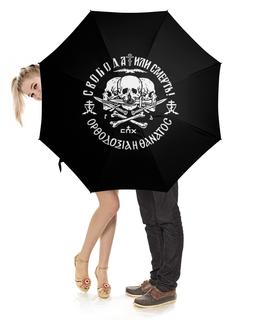 """Зонт-трость с деревянной ручкой """"Свобода или Смерть"""" - череп, черепа, религия, православие, черепа и кости"""