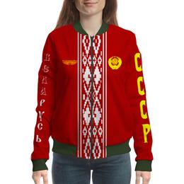 """Бомбер женский """"Беларусь"""" - ссср, флаг белоруссии, герб белоруссии, олимпийская сборная белоруссии, рб"""