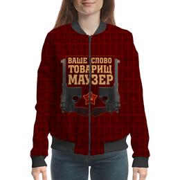 """Бомбер женский """"Товарищ Маузер"""" - пистолет, ссср, революция, серп и молот, большевик"""