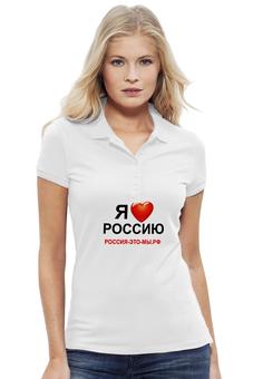 """Рубашка Поло Stella Plays """"РОССИЯ-ЭТО-МЫ.РФ"""" - москва, россия, родина, курск, ворнеж"""