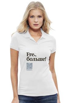 "Рубашка Поло Stella Plays ""Коммерсантъ. Free больше!"" - коммерсантъ, free больше"