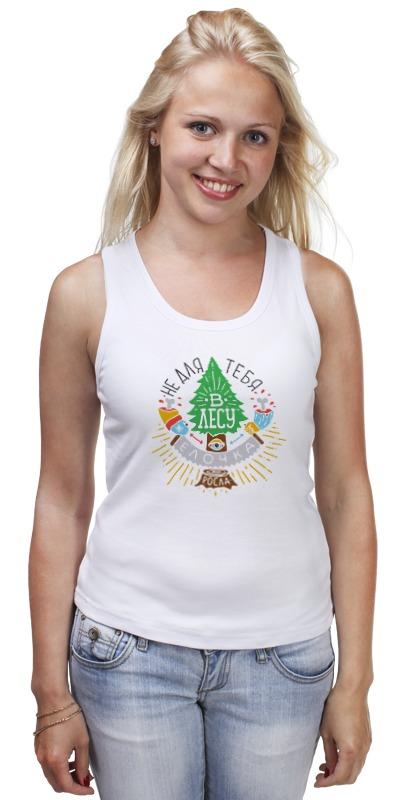 Майка классическая Printio Не для тебя в лесу ёлочка росла (color) ostin футболка с новогодним принтом