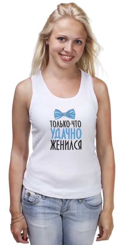 Майка классическая Printio Удачно женился (парная) футболка классическая printio удачно вышла замуж парная
