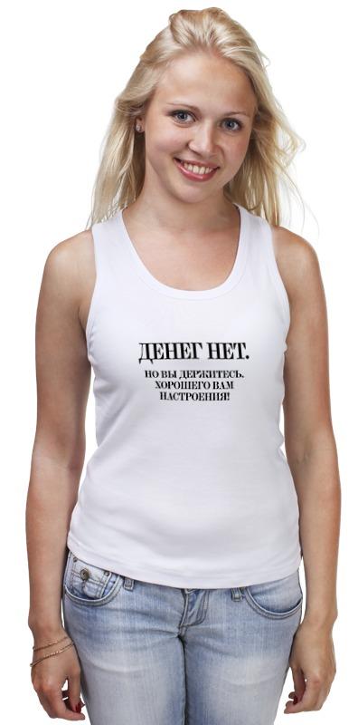Майка классическая Printio Денег нет... by kkaravaev.ru майка классическая printio да и нет