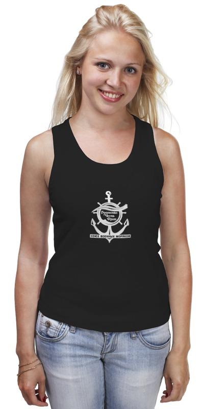 Майка классическая Printio Союз военных моряков моряков в основы курса история россии моряков
