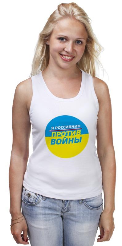 Майка классическая Printio Нет - войне на украине защита голеностопа на украине