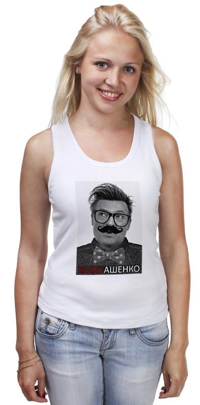 Майка классическая Printio #loocашенко футболка классическая printio loocашенко
