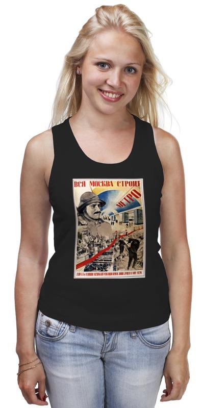 Майка классическая Printio Советский плакат, 1934 г. (густав клуцис) рубашка поло printio советский плакат 1934 г густав клуцис