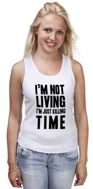 Майка классическая Printio Я не живу, а убиваю время футболка wearcraft premium slim fit printio я не живу а убиваю время