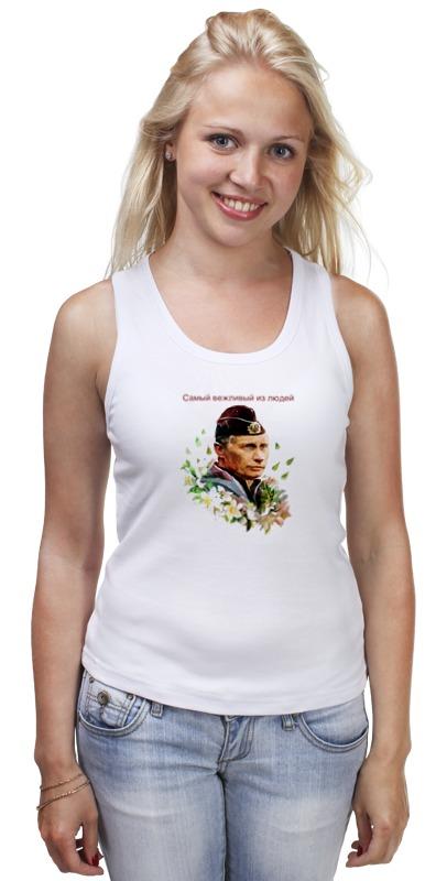 Майка классическая Printio Путин - самый вежливый из людей футболка классическая printio путин самый вежливый из людей