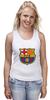 "Майка (Женская) ""Барселона"" - футбол, клуб, barcelona, барселона, испания, football club"