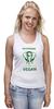 """Майка классическая """"I'm strong & i'm vegan"""" - веган, vegan"""