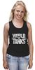 "Майка классическая ""World of Tanks"" - world of tanks, танки, wot, tanks"