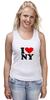 "Майка (Женская) ""i love NY"" - new york"