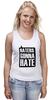 """Майка (Женская) """"Haters Gonna Hate"""" - haters gonna hate, ненавистники пускай ненавидят"""