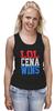 "Майка классическая ""Lol Cena Wins (WWE)"" - wwe, рестлинг, john cena, джон сина"