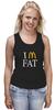 """Майка классическая """"Я толстый (Макдональдс)"""" - пародия, макдоналдс, фаст-фуд"""