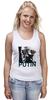 """Майка (Женская) """"Путин"""" - россия, обама, путин, putin, go hard"""