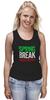 """Майка классическая """"Spring Break (Мачо и Ботан 3)"""" - 22 jump street, spring break, мачо и ботан 3"""