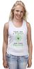 """Майка (Женская) """"Думай как протон - оставайся позитивным"""" - позитив, физика, positive, протон, proton"""