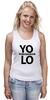 """Майка классическая """"YOLO (You Only Live Once)"""" - yolo, you only live once, йоло, живешь только раз"""