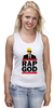 """Майка (Женская) """"Эминем, Бог Рэпа """" - eminem, эминем, бог рэпа, rap god"""