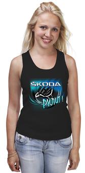 """Майка (Женская) """"Skoda рулит!"""" - авторские майки, девушке, автомобили, шкода, skoda"""