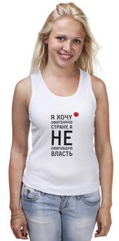 """Майка классическая """"Офигенная страна """" - навальный, команда навального, навальный четверг"""