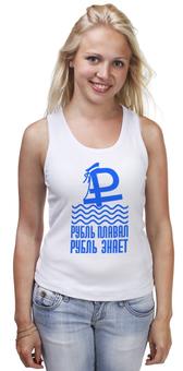 """Майка (Женская) """"Плавающий курс"""" - деньги, курс, рубль, финансы"""