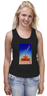 """Майка классическая """"Советский плакат"""" - ссср, космос, день космонавтики, плакат, коммунизм"""