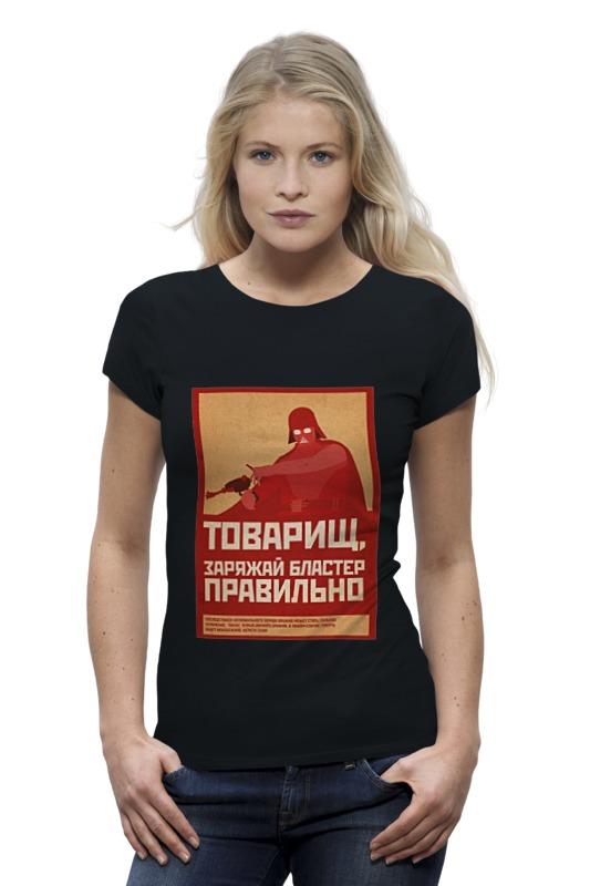 Printio Товарищ, заряжай бластер правильно футболка wearcraft premium printio тамбовский волк тебе товарищ