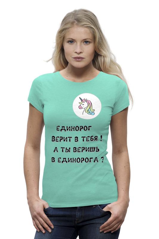 Футболка Wearcraft Premium Printio Единорог футболка на заказ со своей картинкой