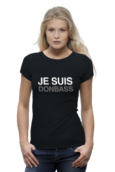 """Футболка Wearcraft Premium (Женская) """"Je Suis Donbass (Я Донбасс)"""" - я донбасс, против войны, спасите людей донбасса"""