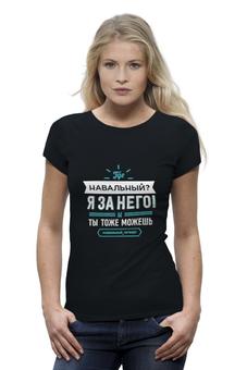 """Футболка Wearcraft Premium """"Где Навальный? (на черном)"""" - навальный, команда навального, навальный четверг"""