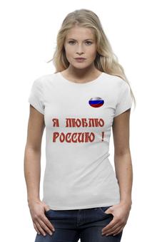 """Футболка Wearcraft Premium """"Я ЛЮБЛЮ РОССИЮ!"""" - патриот, в подарок, россия, футболка женская, русь, родина, рф, люблю россию"""