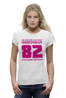 """Футболка Wearcraft Premium """"Оригинальная коллекция """"82"""" """" - футболка, стиль, россия, italy, italia, подарок, выделись из толпы, рубль, мода 2014, крым"""