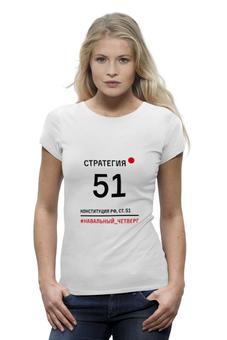 """Футболка Wearcraft Premium """"Стратегия 51"""" - навальный четверг"""