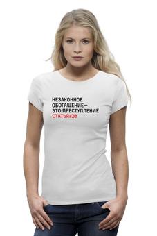 """Футболка Wearcraft Premium """"Незаконное обогащение — это преступление"""" - навальный четверг, двадцать"""