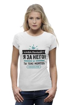 """Футболка Wearcraft Premium """"Где Навальный? (на белом)"""" - навальный, команда навального, навальный четверг"""