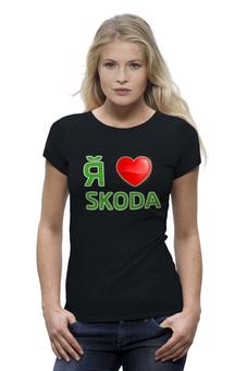 """Футболка Wearcraft Premium (Женская) """"Я люблю Skoda"""" - шкода, skoda"""