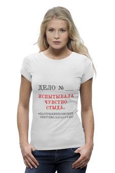 """Футболка Wearcraft Premium """"Испытывала чувство стыда"""" - навальный четверг"""