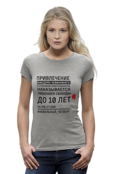 """Футболка Wearcraft Premium """"УК РФ, ст. 299"""" - навальный, команда навального, навальный четверг"""