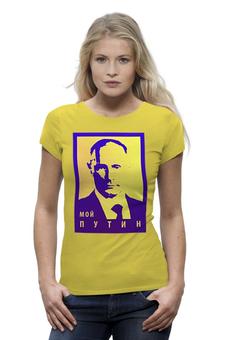 """Футболка Wearcraft Premium """"Мой Путин"""" - россия, путин, президент, putin, кремль, мой путин"""