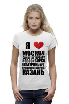 """Футболка Wearcraft Premium """"Я ЛЮБЛЮ РОССИЮ (11)"""" - города, россия"""